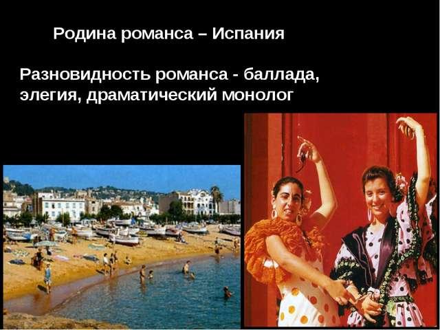 Родина романса – Испания Разновидность романса - баллада, элегия, драматичес...