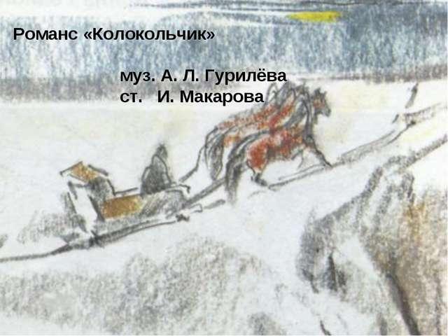 Романс «Колокольчик» муз. А. Л. Гурилёва ст. И. Макарова