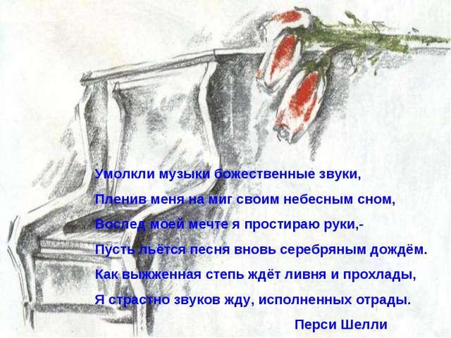 Умолкли музыки божественные звуки, Пленив меня на миг своим небесным сном, Во...