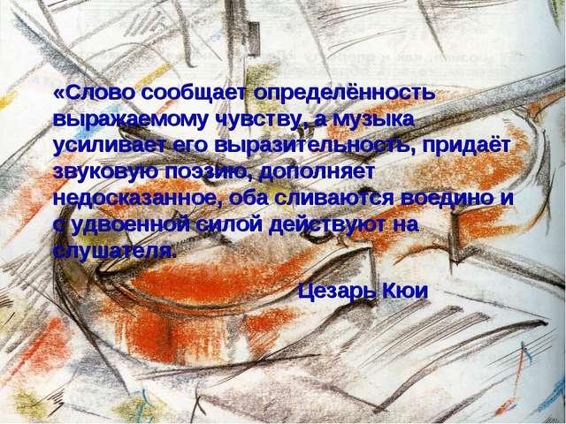 «Слово сообщает определённость выражаемому чувству, а музыка усиливает его вы...