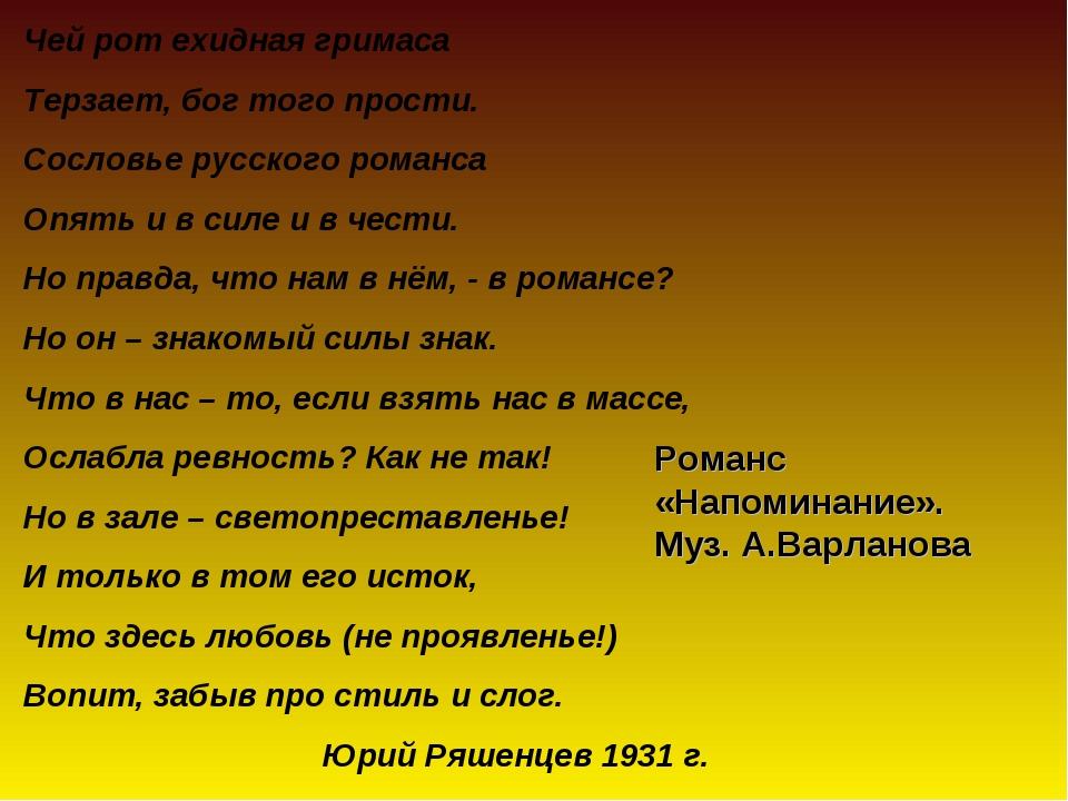 Чей рот ехидная гримаса Терзает, бог того прости. Сословье русского романса О...