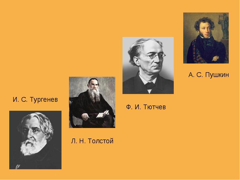 А. С. Пушкин Ф. И. Тютчев Л. Н. Толстой И. С. Тургенев