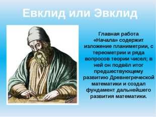 Евклид или Эвклид Главная работа «Начала»содержит изложениепланиметрии,ст