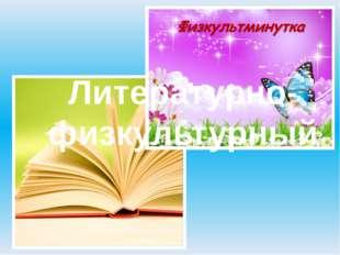 Литературно- физкультурный