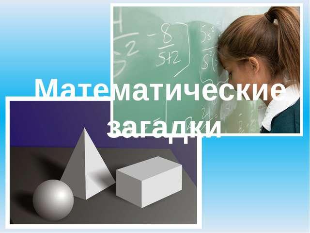 Математические загадки