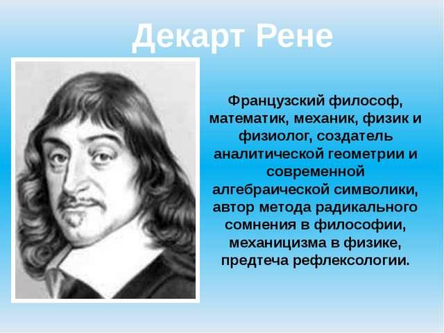 Декарт Рене Французский философ, математик, механик, физик и физиолог, создат...