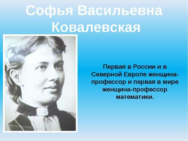 a biography of sofya kovalevskaya Books & other media books - professional & technical engineering remembering sofya kovalevskaya sofia kovalevskaya was a brilliant and determined young russian woman of the 19th century who wanted to become a mathematician and who succeeded, in often difficult circumstances, in becoming arguably the first woman to have a professional.