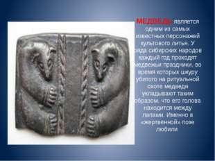 МЕДВЕДЬ является одним из самых известных персонажей культового литья. У ряда