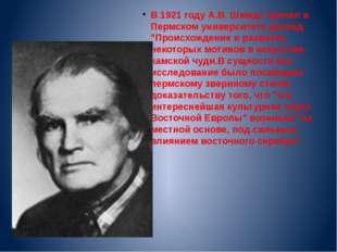 """В 1921 году А.В. Шмидт прочел в Пермском университете доклад """"Происхождение"""
