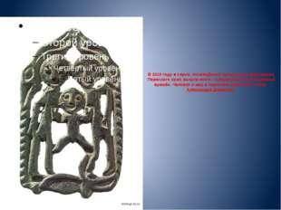В 2010 году в серии, посвящённой культурным феноменам Пермского края, вышла к