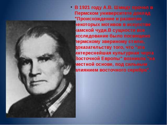 """В 1921 году А.В. Шмидт прочел в Пермском университете доклад """"Происхождение..."""