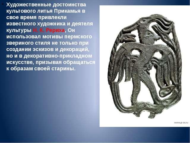 Художественные достоинства культового литья Прикамья в свое время привлекли...