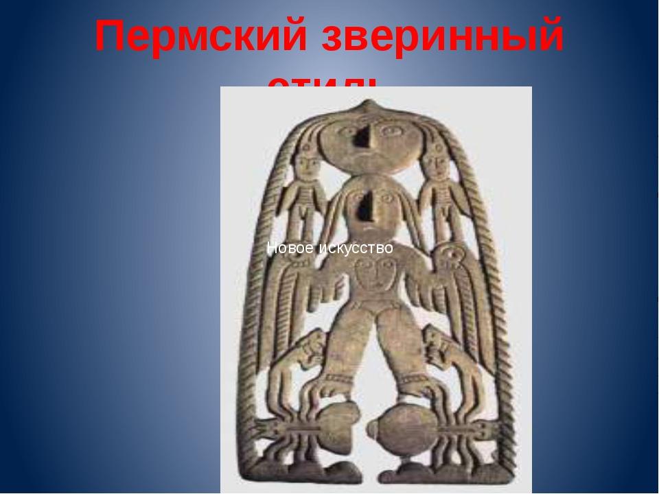 Пермский зверинный стиль Новое искусство