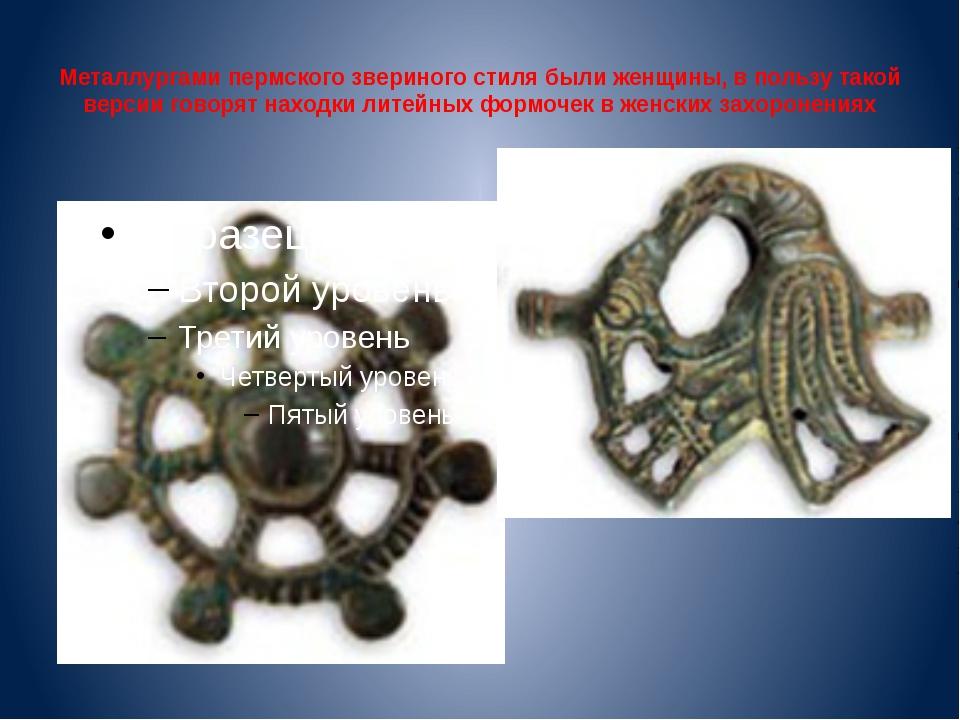Металлургами пермского звериного стиля были женщины, в пользу такой версии го...