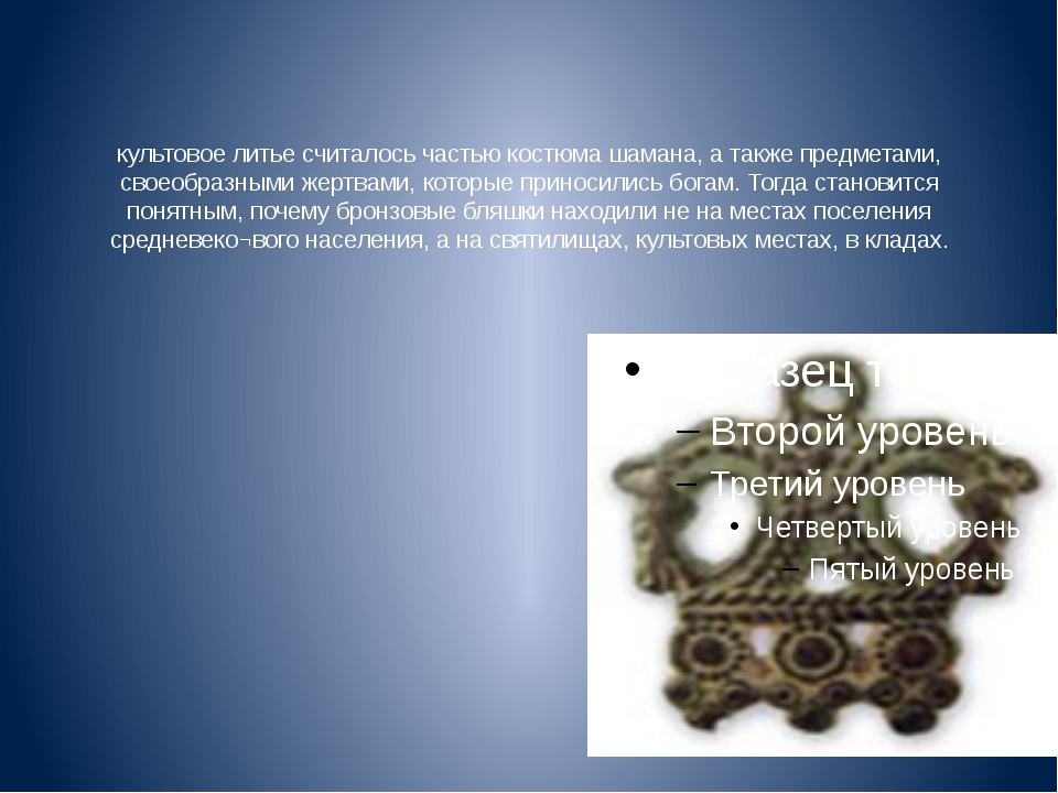 культовое литье считалось частью костюма шамана, а также предметами, своеобра...
