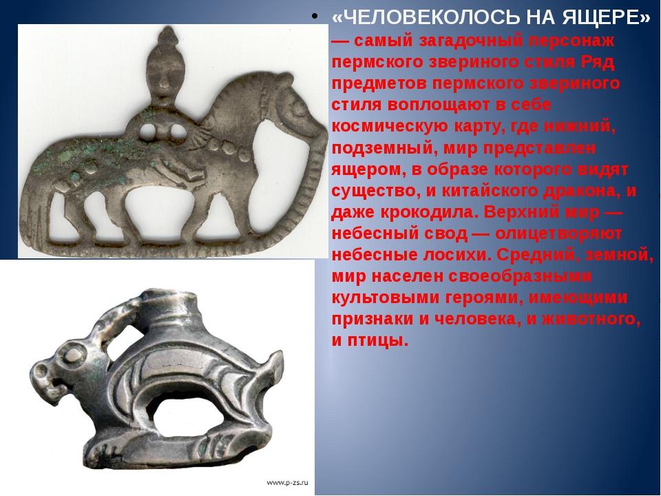 «ЧЕЛОВЕКОЛОСЬ НА ЯЩЕРЕ» — самый загадочный персонаж пермского звериного стил...