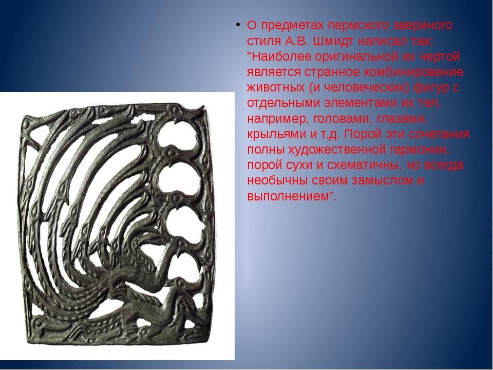 """О предметах пермского звериного стиля А.В. Шмидт написал так: """"Наиболее ориг..."""