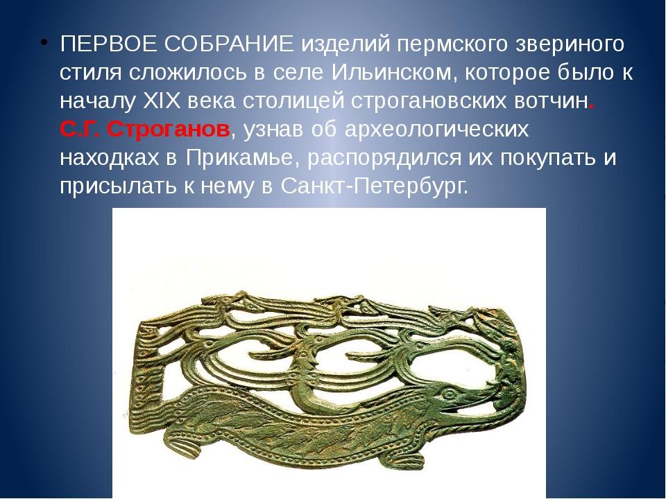 ПЕРВОЕ СОБРАНИЕ изделий пермского звериного стиля сложилось в селе Ильинском...