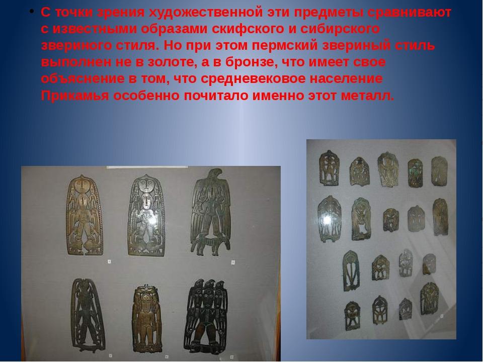 С точки зрения художественной эти предметы сравнивают с известными образами...