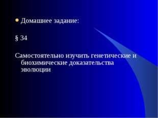 Домашнее задание: § 34 Самостоятельно изучить генетические и биохимические до