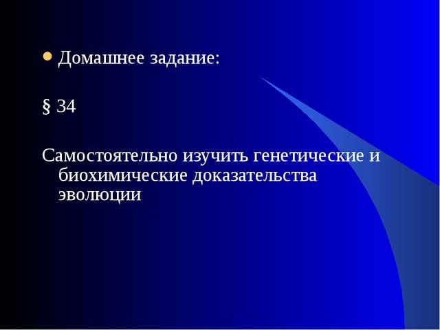 Домашнее задание: § 34 Самостоятельно изучить генетические и биохимические до...