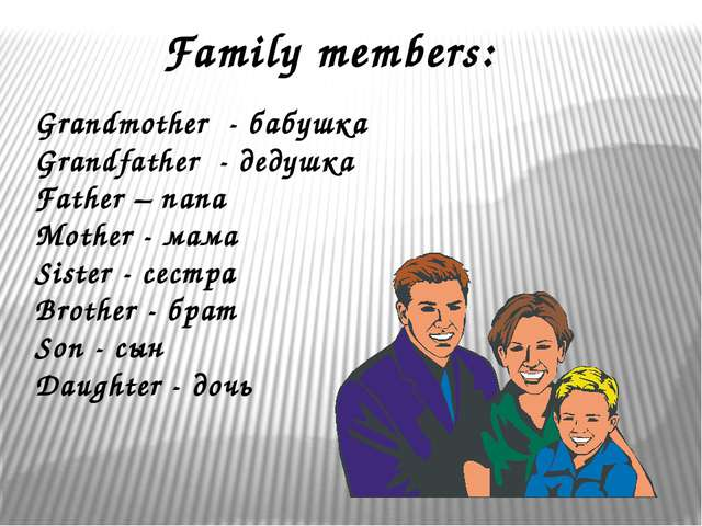 Family members: Grandmother - бабушка Grandfather - дедушка Father – папа Mot...