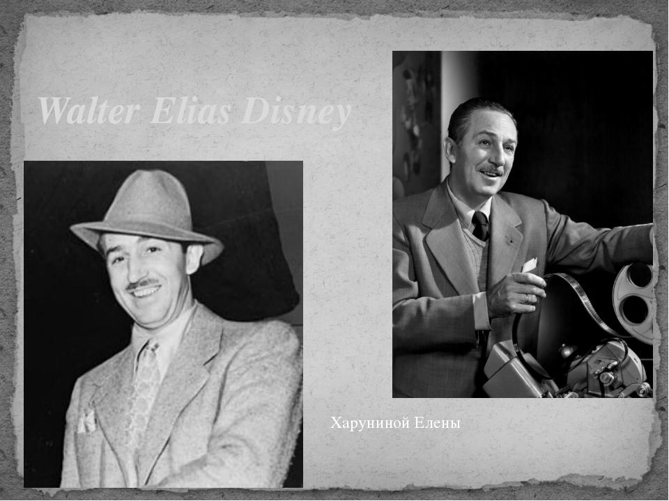 Walter Elias Disney Харуниной Елены