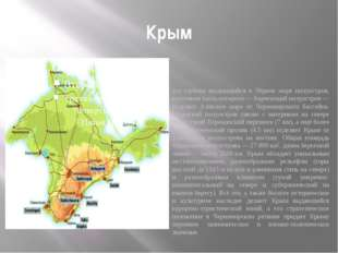 Крым это глубоко выдающийся в Чёрное море полуостров, восточная часть которог