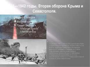 1941—1942 годы. Вторая оборона Крыма и Севастополя. . 12 сентября 1941— 9 ию