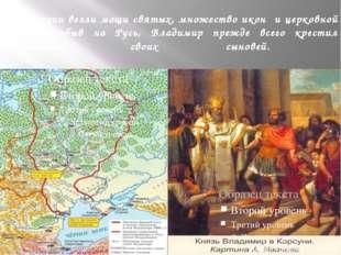 Из Корсуни везли мощи святых, множество икон и церковной утвари.Прибыв на Рус