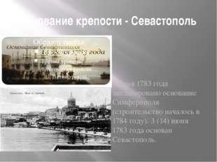 Основание крепости - Севастополь 23 мая 1783 года запланировано основание Сим