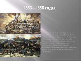 1853—1856 годы. Крымская (Восточная) война Турции и англо-французской коалици