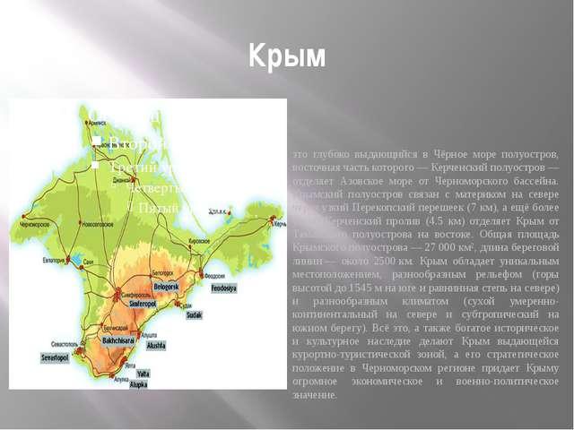 Крым это глубоко выдающийся в Чёрное море полуостров, восточная часть которог...