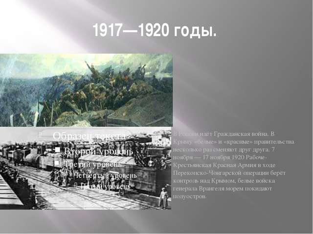 1917—1920 годы. В России идёт Гражданская война. В Крыму «белые» и «красные»...