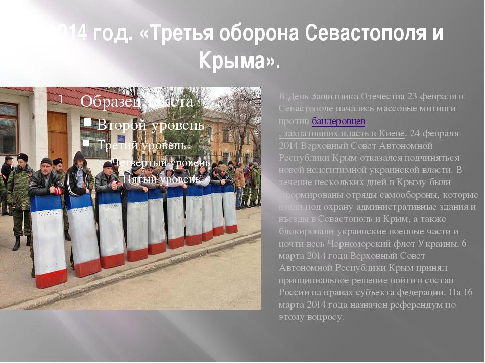 2014 год. «Третья оборона Севастополя и Крыма». В День Защитника Отечества 2...