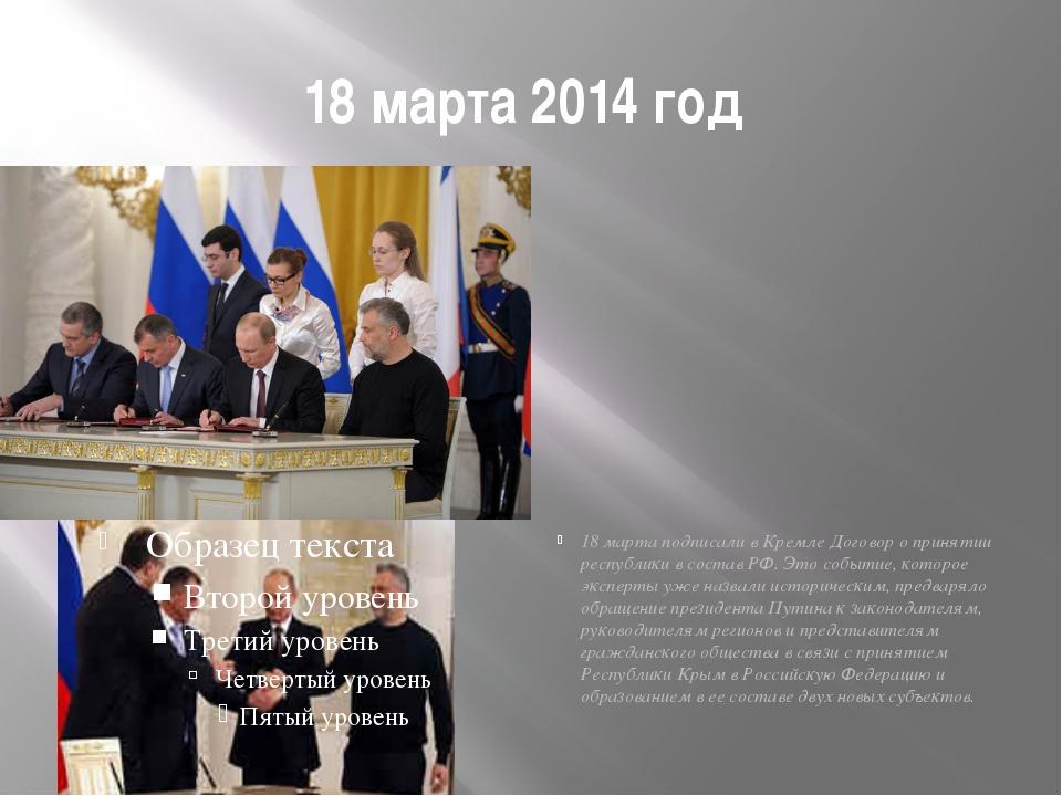 18 марта 2014 год 18 марта подписали в Кремле Договор о принятии республики в...