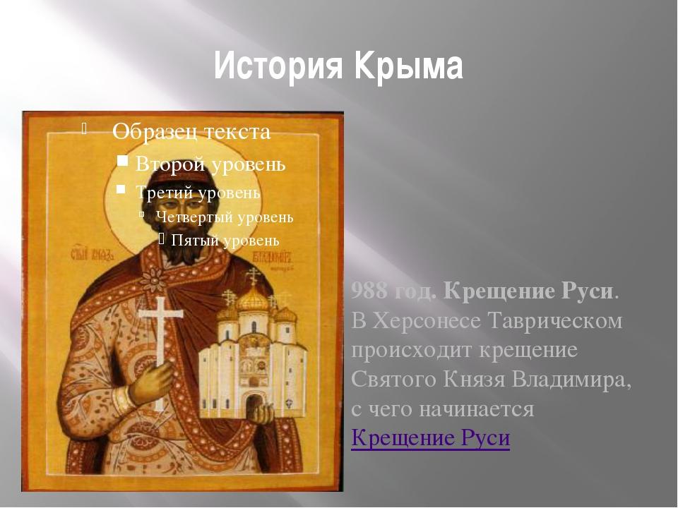 История Крыма 988 год. Крещение Руси. В Херсонесе Таврическом происходит крещ...