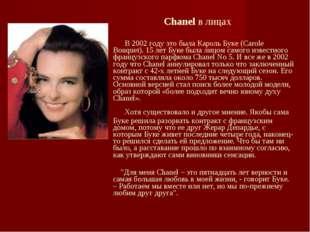 Chanel в лицах В 2002 году это была Кароль Буке (Carole Bouquet). 15 лет Бук