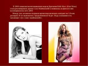 В 2004 самая высокооплачиваемая модель Британии Кейт Мосс (Kate Moss) стала