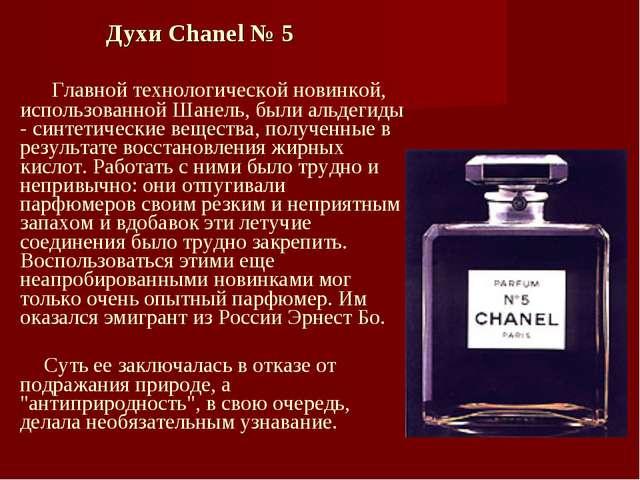 Духи Chanel № 5 Главной технологической новинкой, использованной Шанель, были...