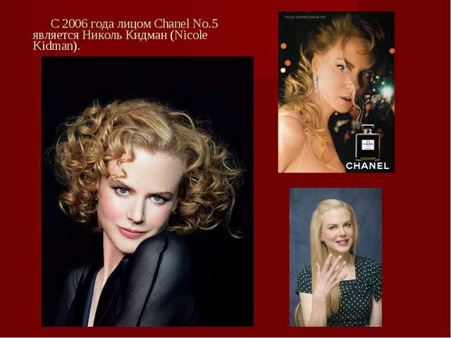 С 2006 года лицом Chanel No.5 является Николь Кидман (Nicole Kidman).