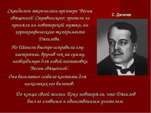 """С. Дягилев Скандалом закончилась премьера """"Весны священной"""" Стравинского: зри..."""