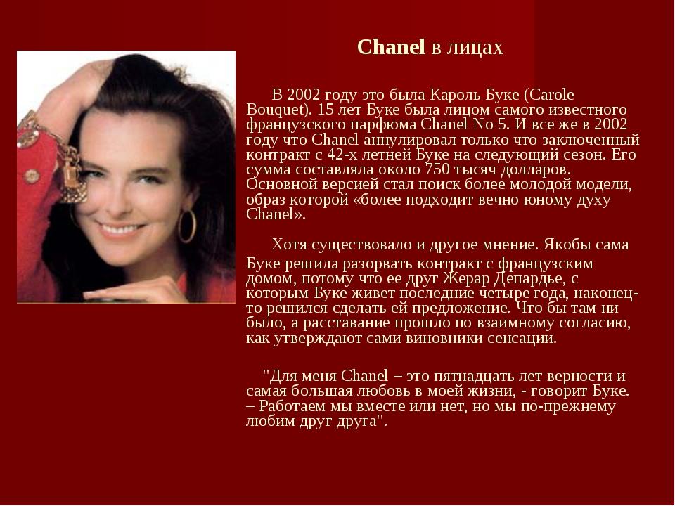 Chanel в лицах В 2002 году это была Кароль Буке (Carole Bouquet). 15 лет Бук...