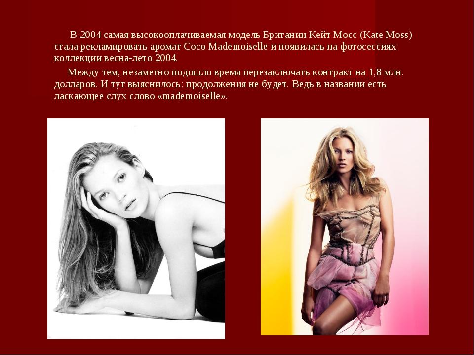 В 2004 самая высокооплачиваемая модель Британии Кейт Мосс (Kate Moss) стала...