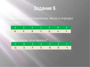 Задание 9. Расположите вставленные числа в порядке убывания. Какое слово полу