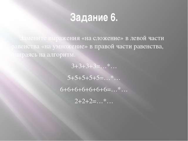 Задание 6. Замените выражения «на сложение» в левой части равенства «на умнож...