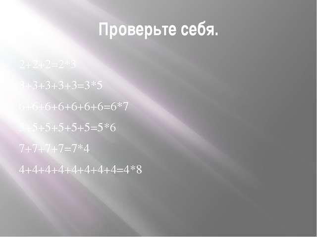 Проверьте себя. 2+2+2=2*3 3+3+3+3+3=3*5 6+6+6+6+6+6+6=6*7 5+5+5+5+5+5=5*6 7+7...