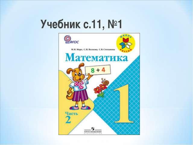 Учебник с.11, №1