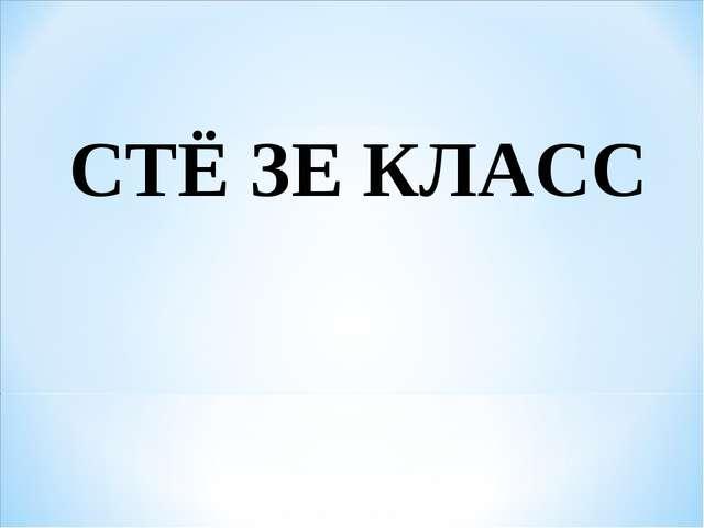 СТЁ ЗЕ КЛАСС