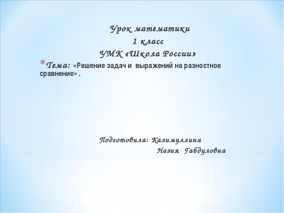 Урок математики 1 класс УМК «Школа России» Тема: «Решение задач и выражений...